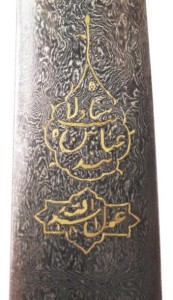 Fig 2 Assad Allah signature