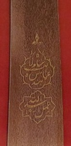 Fig 5 Assad Allah blade dated 1921
