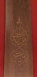 Fig 5 Assad Allah blade dated 1921
